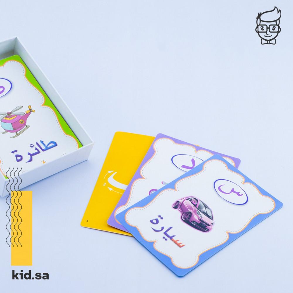 تعليم الحروف العربية بواسطة البطاقات