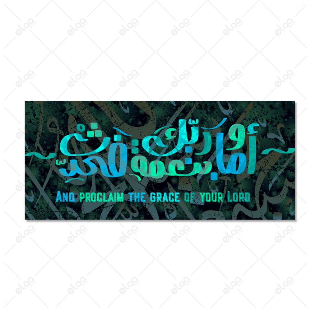 خط عربي واما بنعمة ربك فحدث