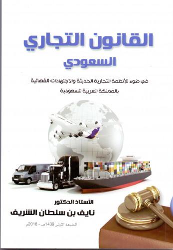 القانون البحري والجوي السعودي pdf