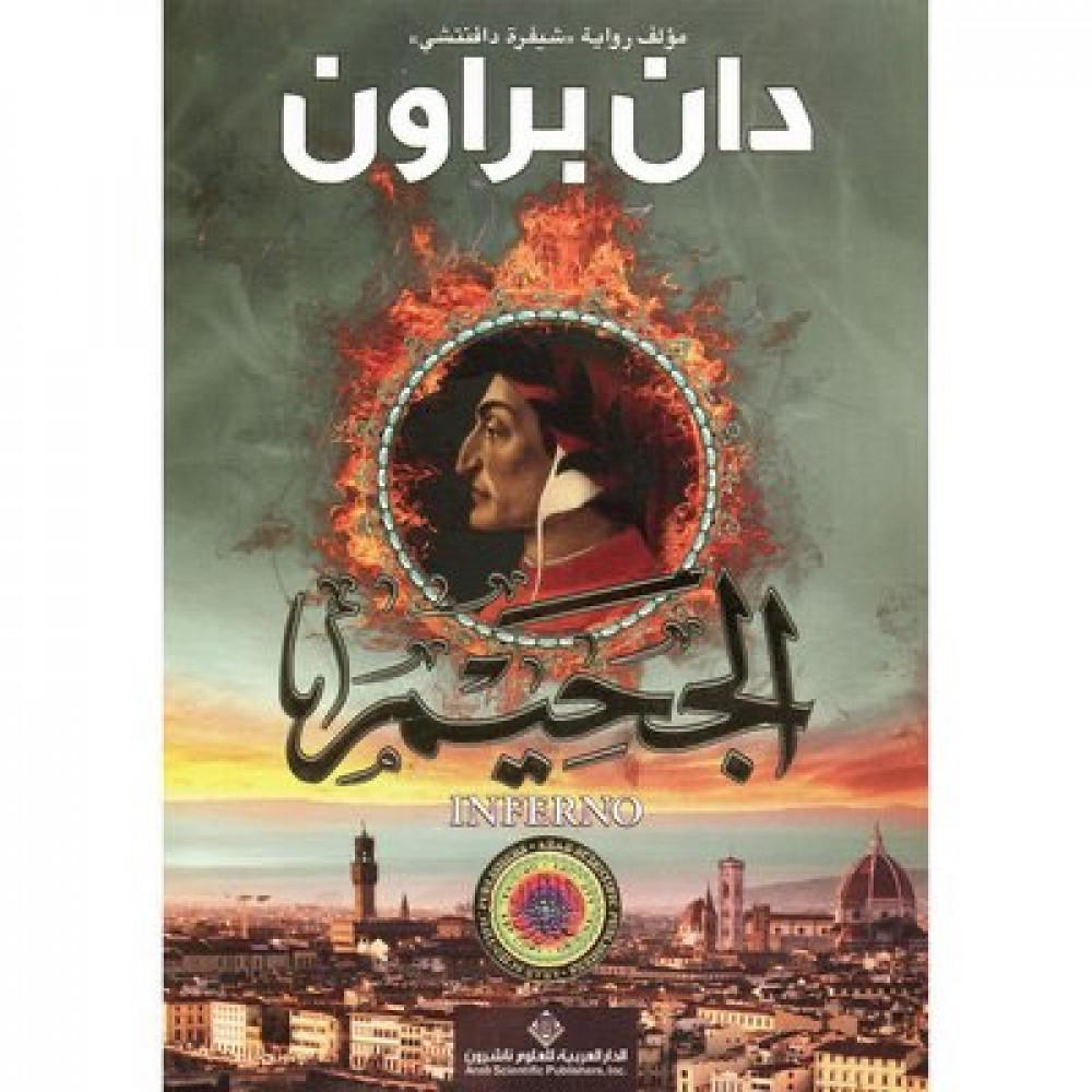 كتاب الجحيم دان براون الدار العربية للعلوم ناشرون