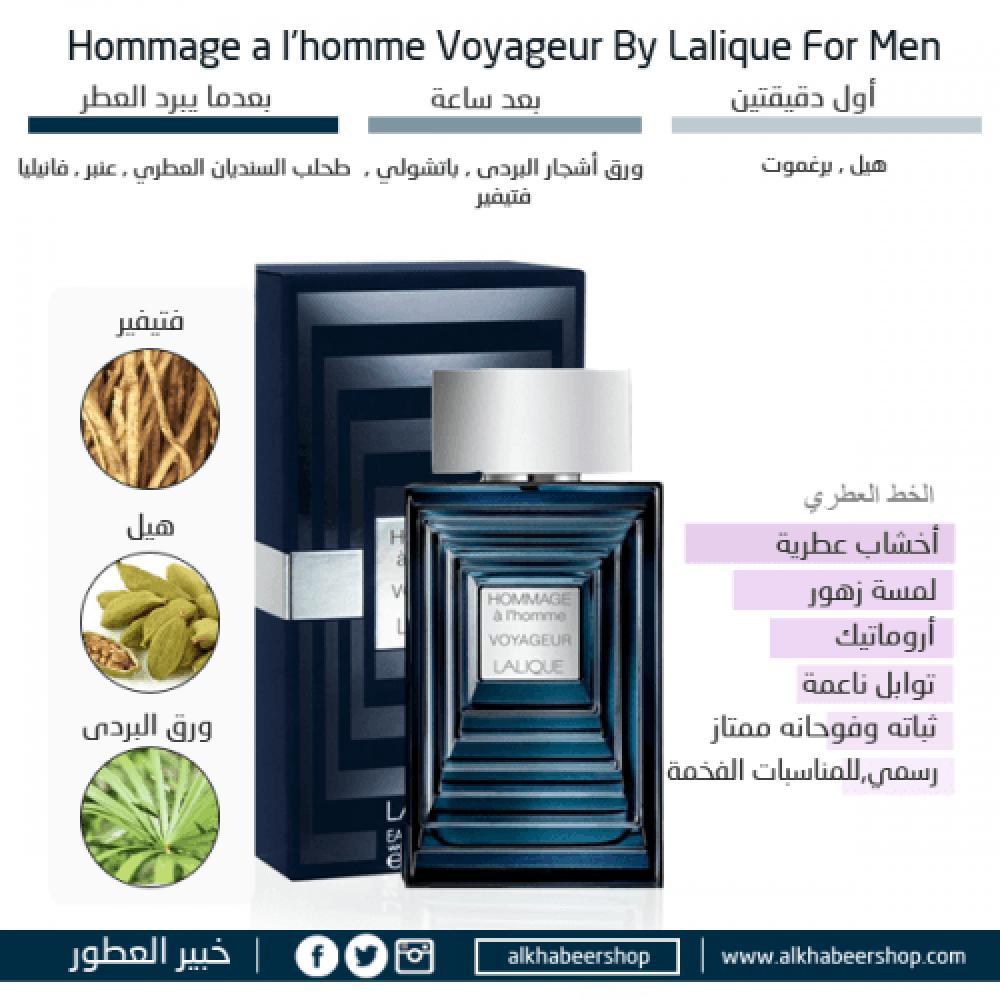 Lalique Hommage a L homme Voyageur Toilette 100ml متجر خبير العطور