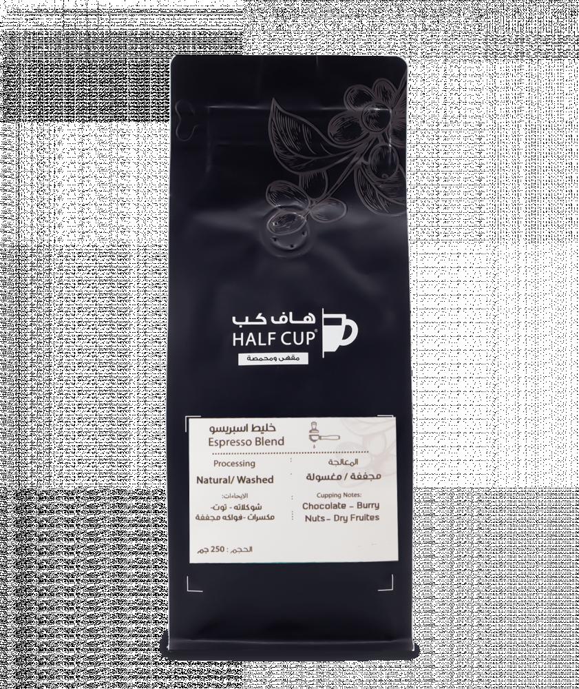 بياك-هاف-كب-خليط-الاسبريسو-قهوة-مختصة