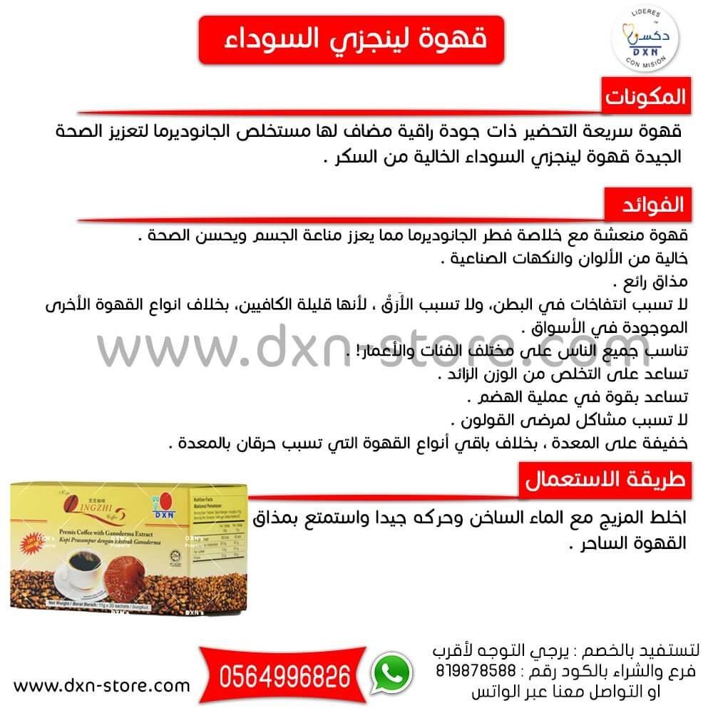 معدي تشخيص الفيزياء اسعار منتجات Dxn في مصر Comertinsaat Com