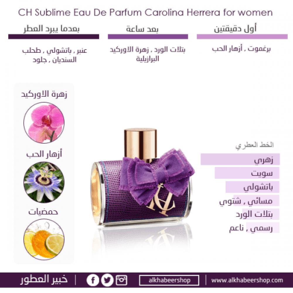 Carolina Herrera CH Sublime Eau Parfum 50ml خبير العطور