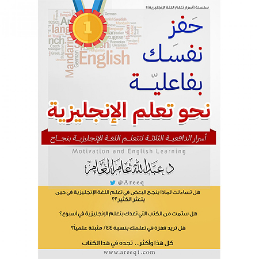 تعلم اللغة الإنجليزية عبدالله العامر