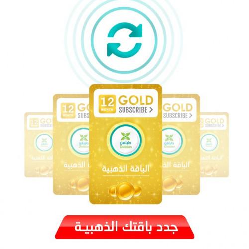 منتجات دايت في السعودية - متجر دايتشن