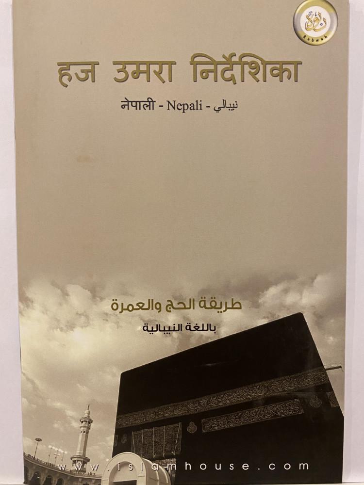 طريقة الحج والعمرة - نيبالي