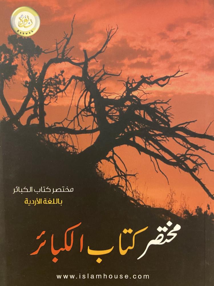 مختصر كتاب الكبائر - اردو