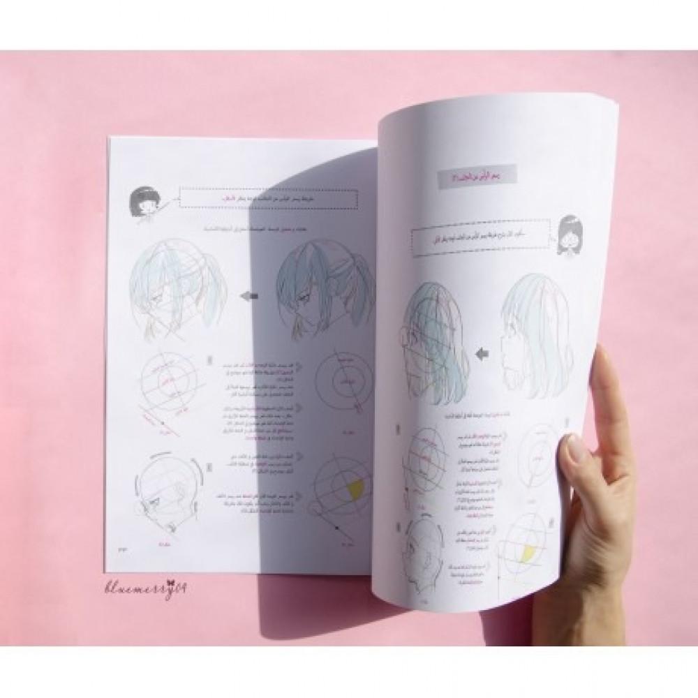 كتاب كيف ترسم الأنمي