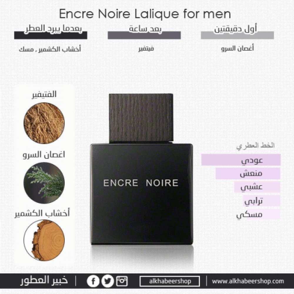 Lalique Encre Noire for Men Eau de Toilette 100ml خبير العطور