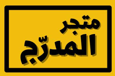 متجر المدرج