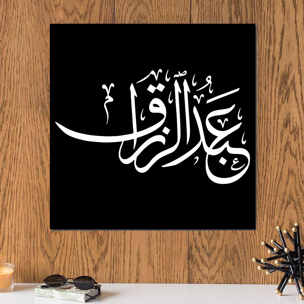 لوحة باسم عبد الرزاق خشب ام دي اف مقاس 30x30 سنتيمتر