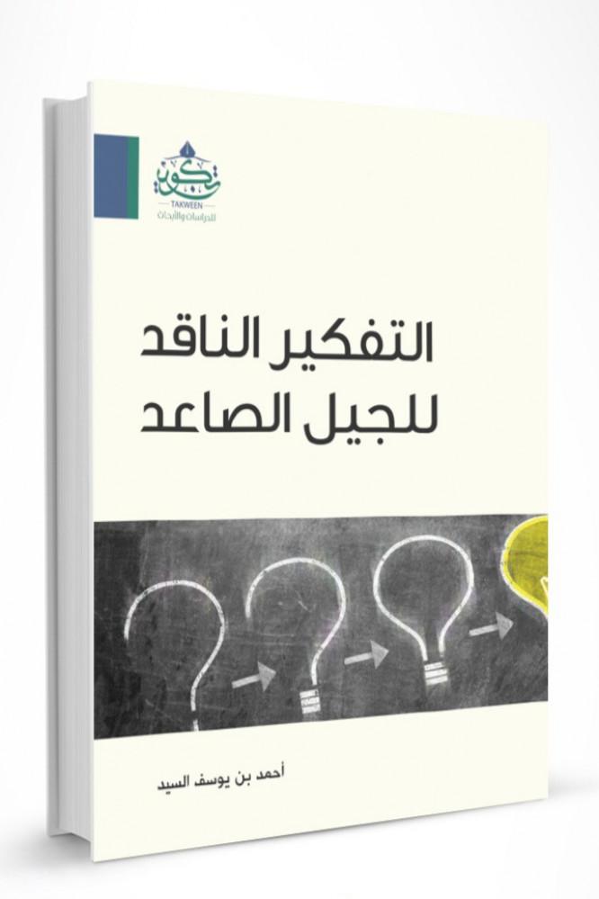 كتاب التفكير الناقد للجيل الصاعد pdf