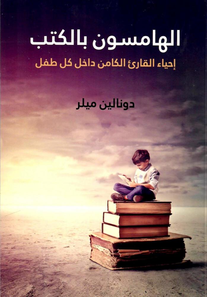 الهامسون بالكتب