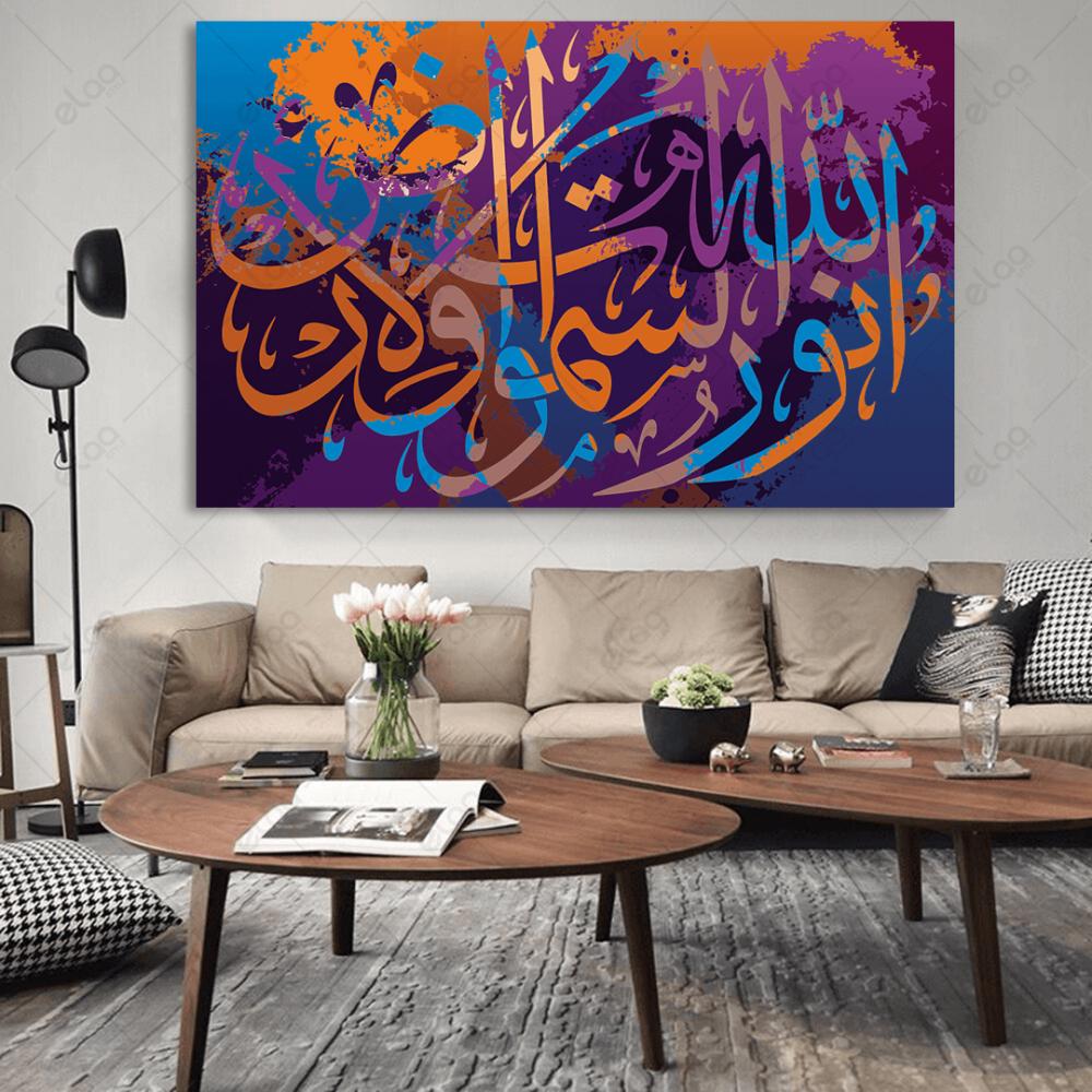 خط عربي الله نور السماوات والارض