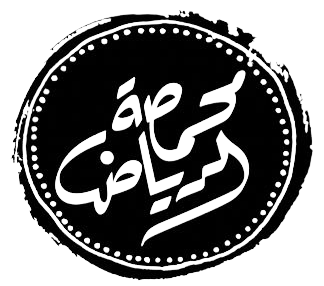 محمصة الرياض | ARRIYADH ROASTER