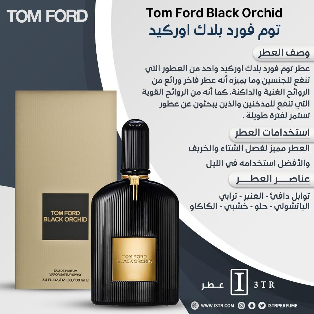 عينة توم فورد بلاك اوركيد