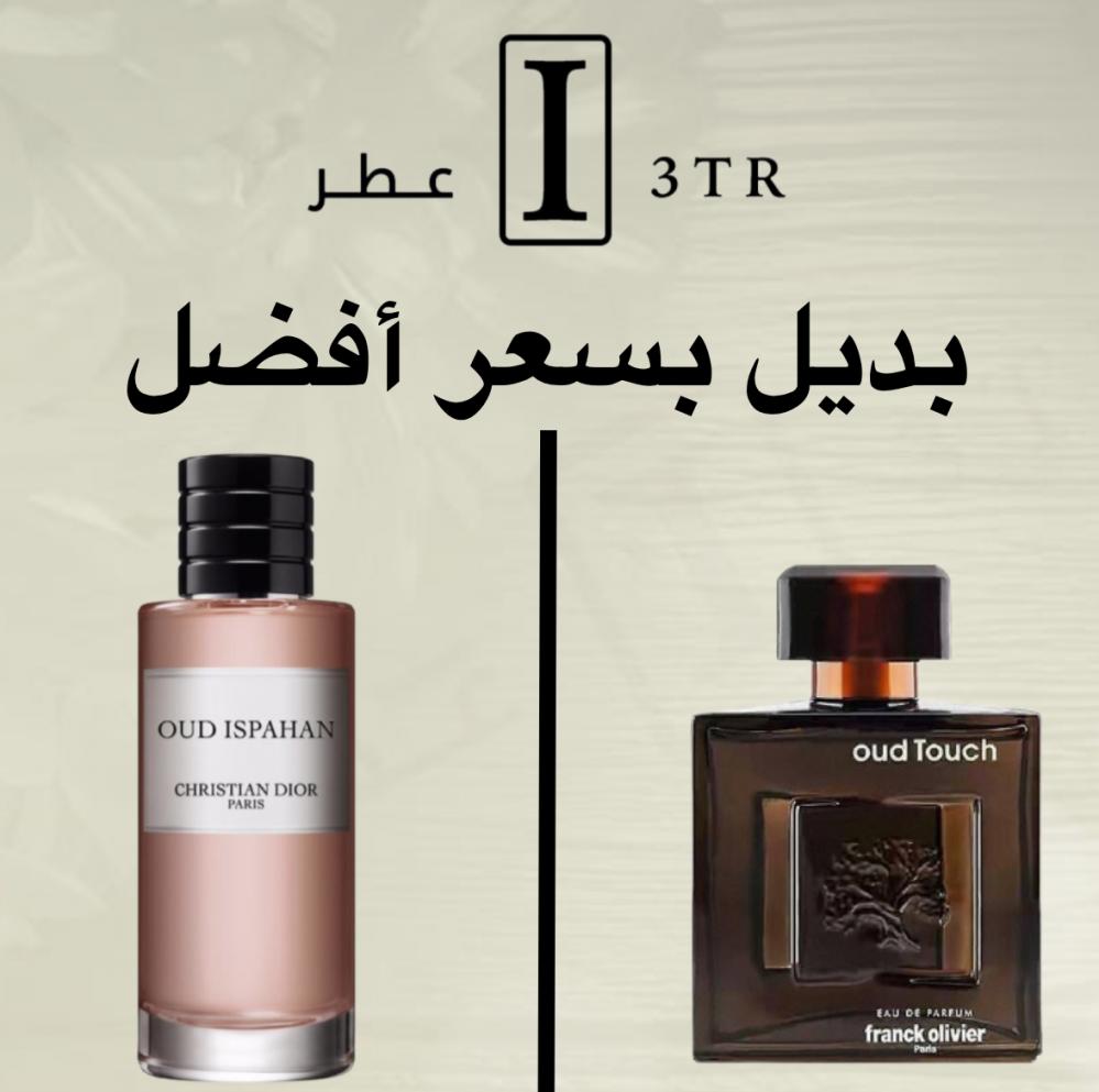 بديل عود اصفهان