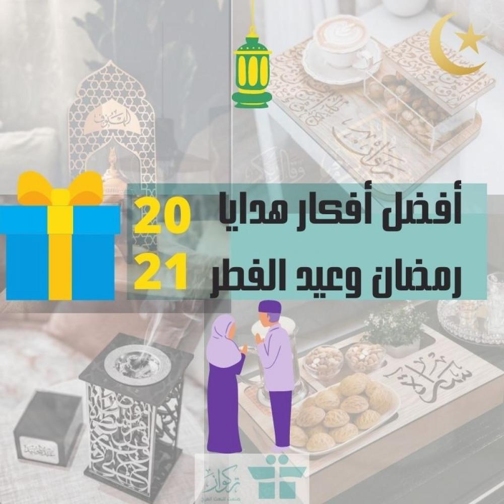 هدايا رمضان 2021 أفكار هدايا عيد الفطر