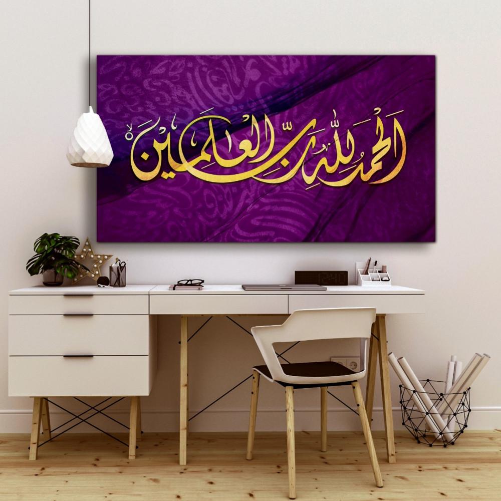 لوحات قرآنية بالخط العربي