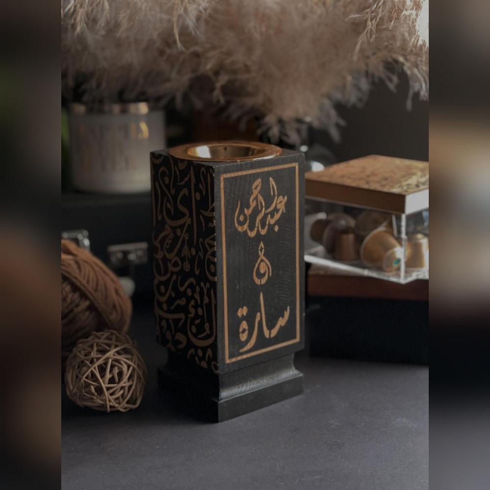 مبخرة حروف عربية