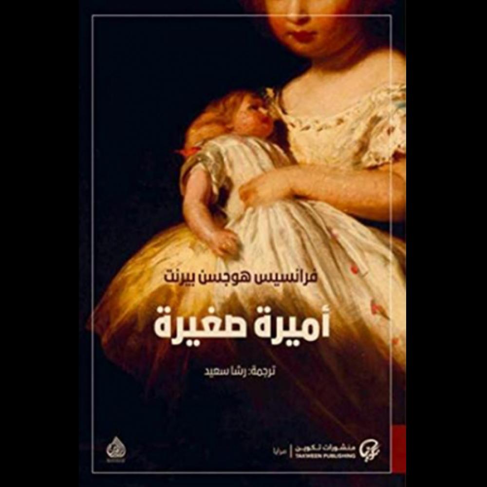 أميرة صغيرة رواية كتاب