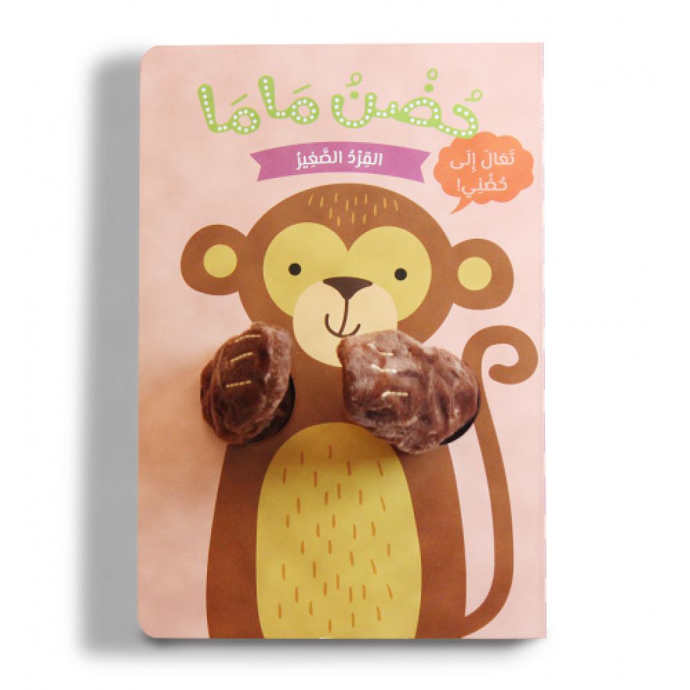 القرد الصغير