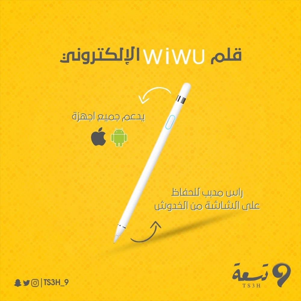 قلم لمس ايباد