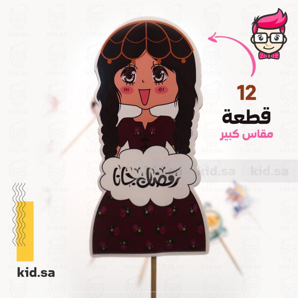 ثيم رمضان بناتي 2021