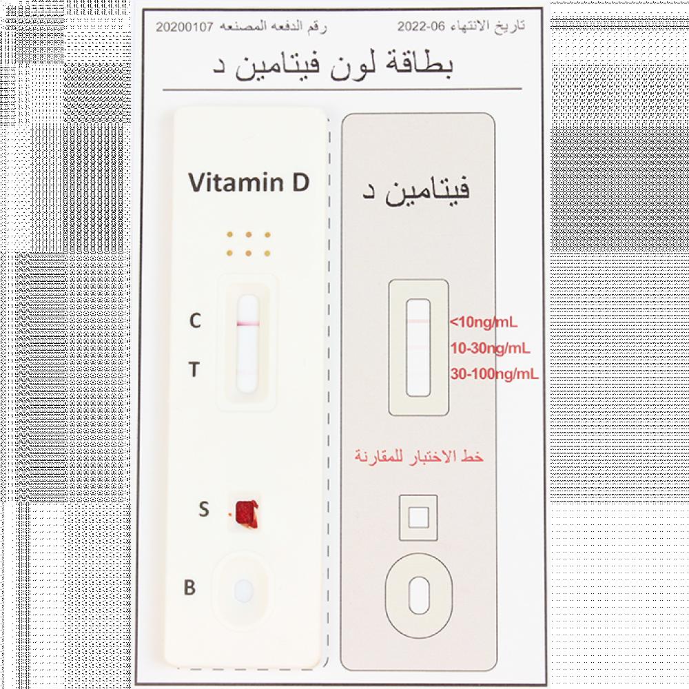 اختبار فيتامين د في المنزل الاصدار الجديد والمطور 2020 نتيجة فورية