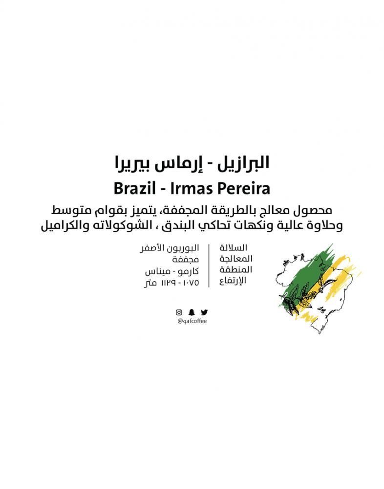 إرماس بيريرا محصول برازيلي لعشاق القهوة المختص مقدمة من متجر ألمى للبن