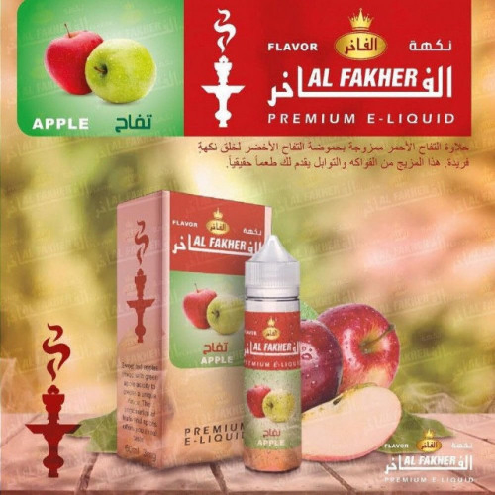 نكهة تفاحتين الفاخر - AL FAKHER DOUBLE APPLE - 60ML