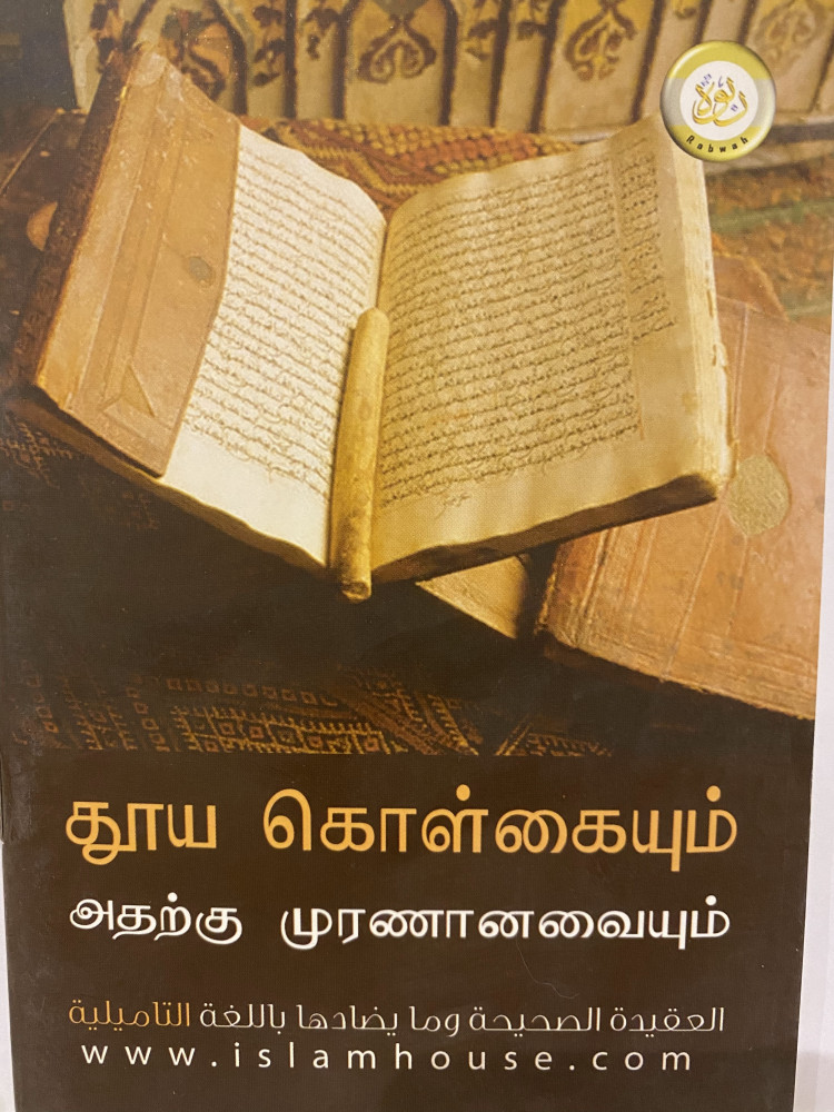 العقيدة الصحيحة وما يضادها - تاميلي