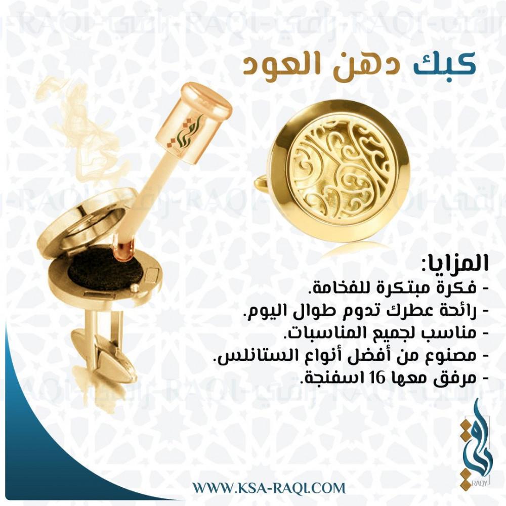 كبك دهن العود زخرفة عربية