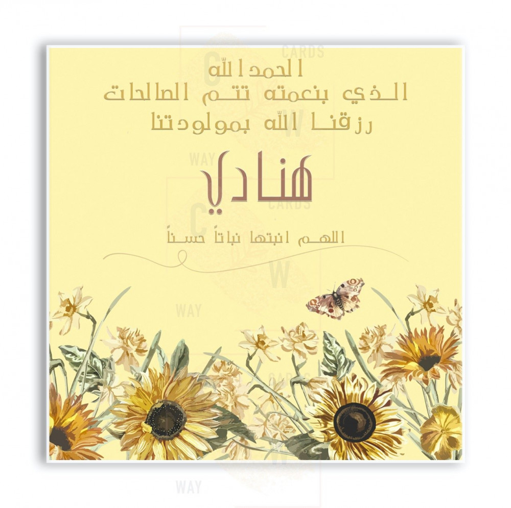 Yellow Flowers Cards Way