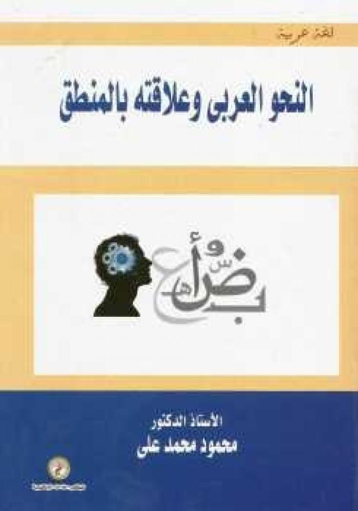 كتب عربية المنطق
