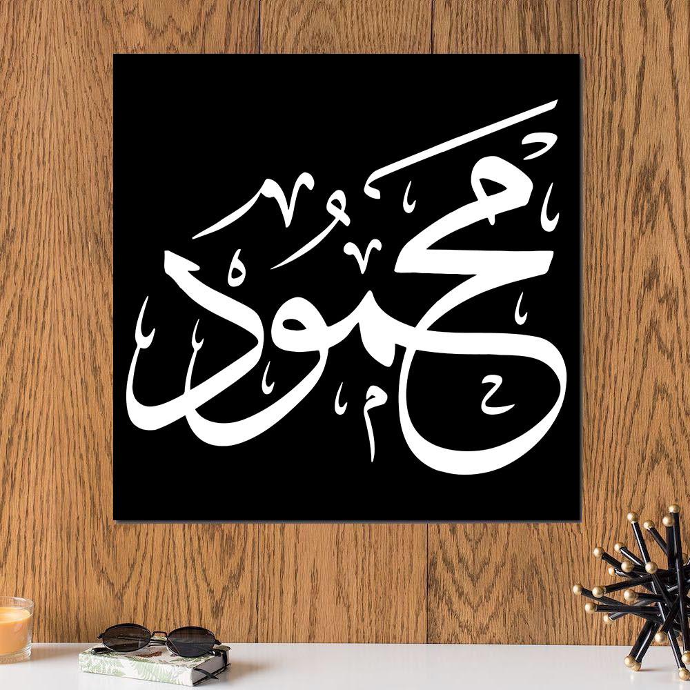 لوحة باسم محمود خشب ام دي اف مقاس 30x30 سنتيمتر