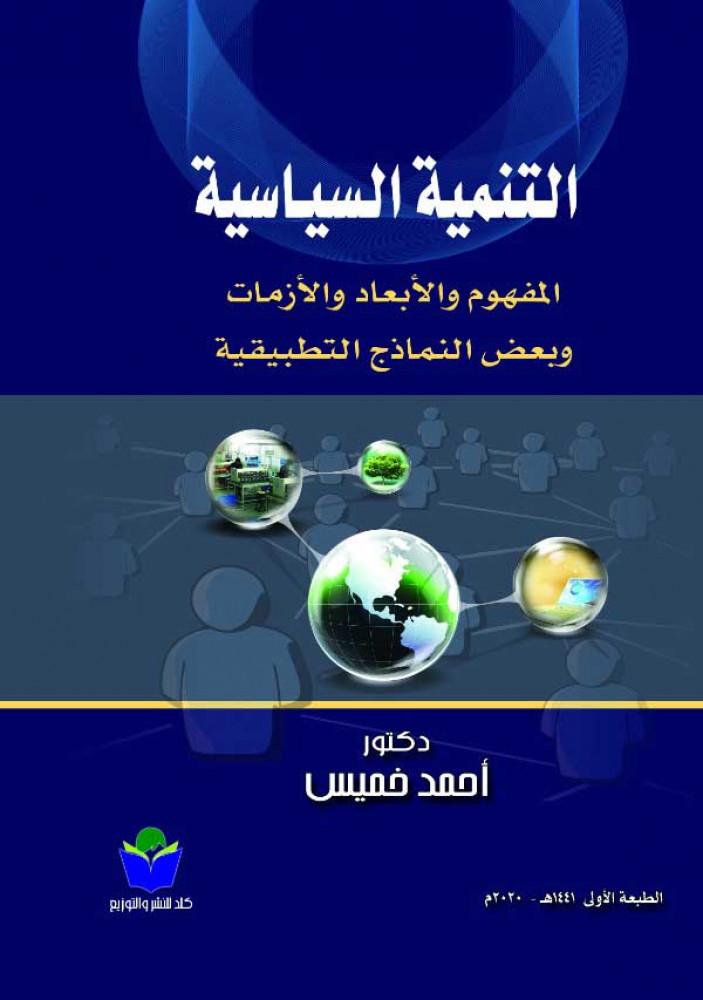 التنمية السياسية المفهوم والابعاد والازمات وبعض النماذج التطبيقية