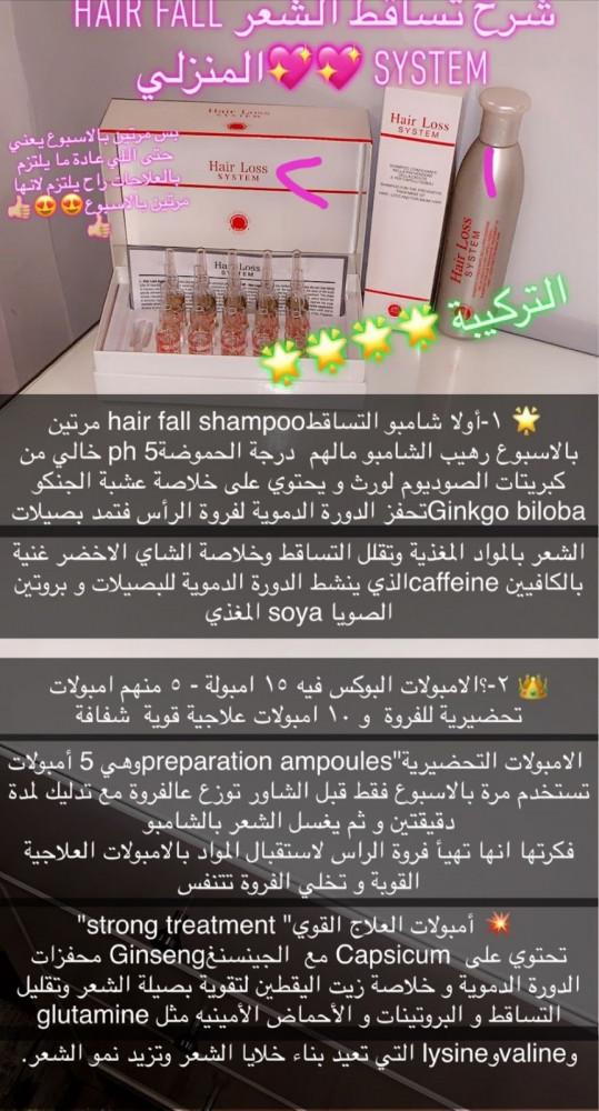امبولات الشعر الدكتوره جنه