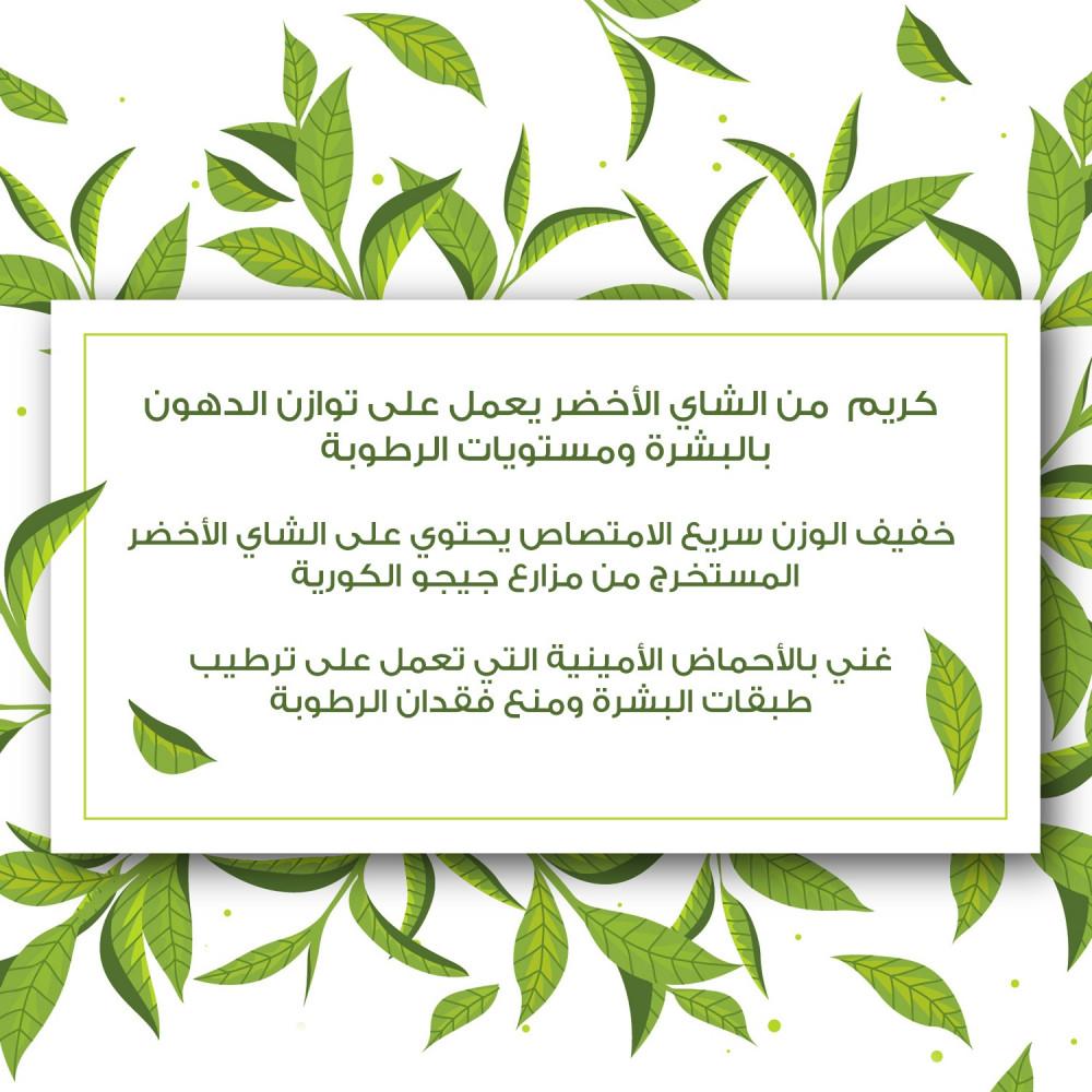 كريم الشاي الأخضر كريم البشرة الدهنية والمختلطة يعالج حبوب الشباب