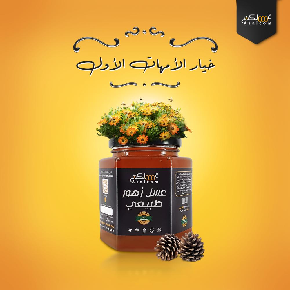 عسل زهور طبيعي Clover Honey
