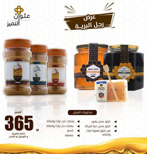 مجموعة تراث واصالة 365 تراث واصالة للعسل والعود