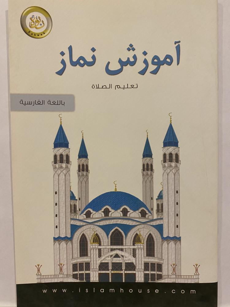 تعليم الصلاة - فارسي