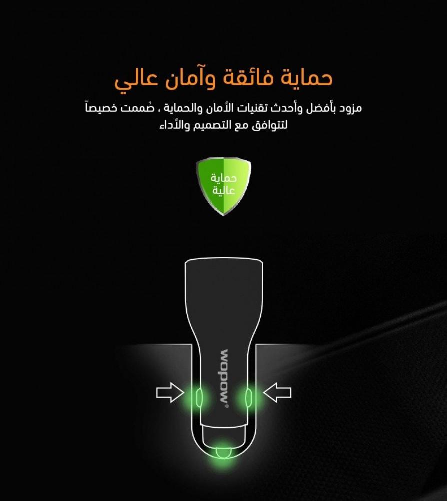30W-IQ- ووبو شاحن سيارة منفذين