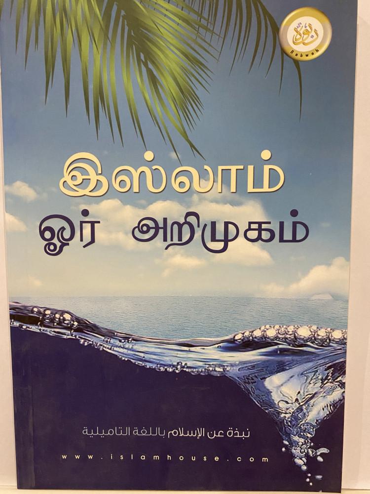نبذة عن الاسلام - تاميلي
