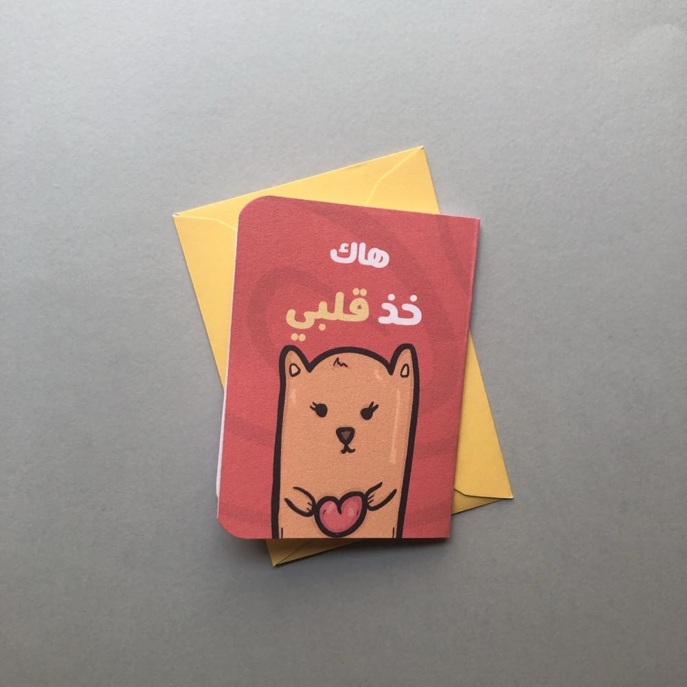 بطاقة خذ قلبي