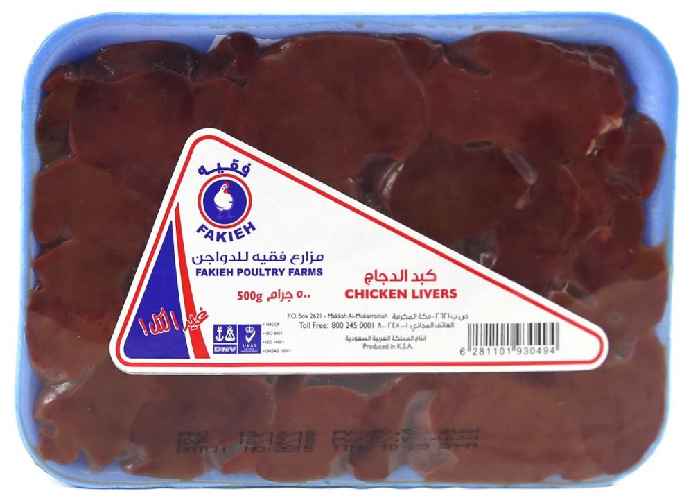 كبدة دجاج فقيه مبرد 500 جم متجر متخصص في بيع منتجات الدواجن الطازجة وبيض المائدة