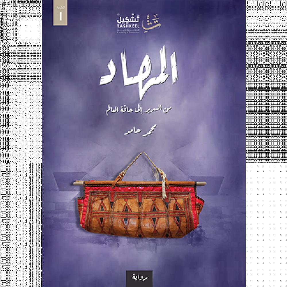 رواية المهاد محمد حامد