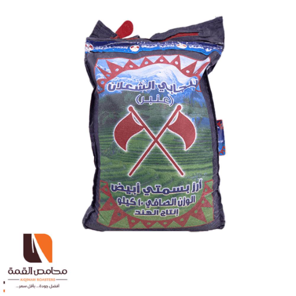 أرز بنجابي الشعلان عنبر 10 كيلو محامص القمة