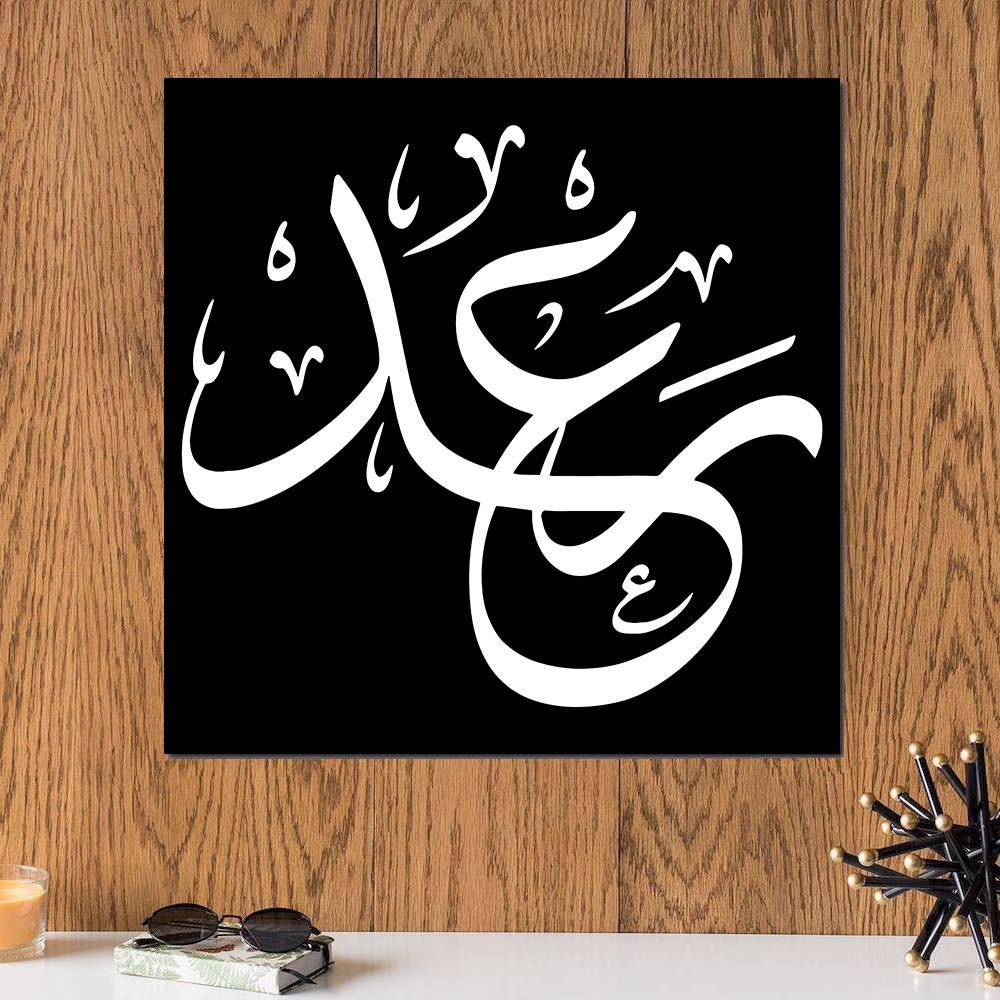 لوحة باسم رعد خشب ام دي اف مقاس 30x30 سنتيمتر